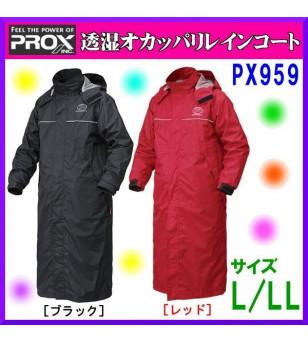 PROX RAINING COVER PX959