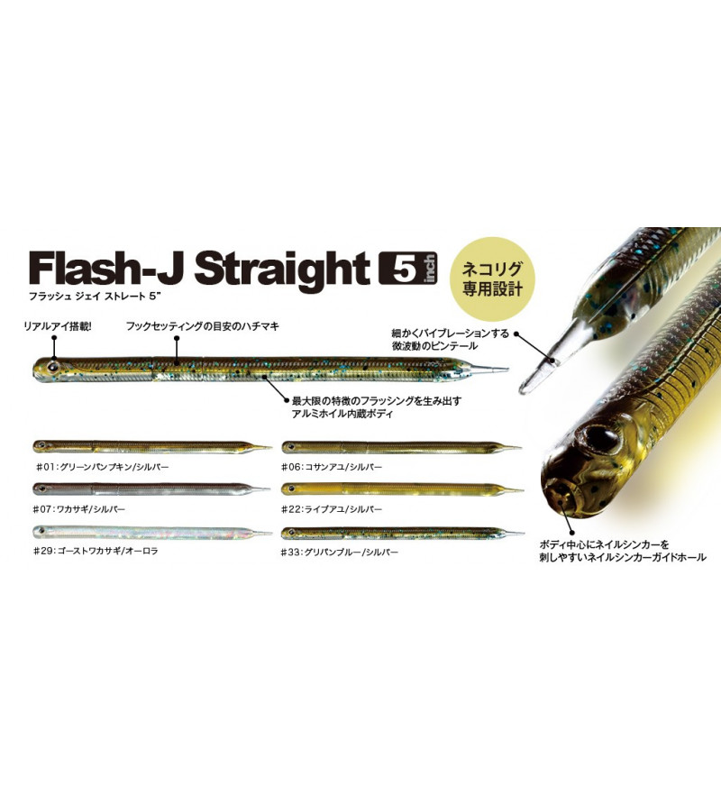 FISH ARROW FLASH J STRAIGHT